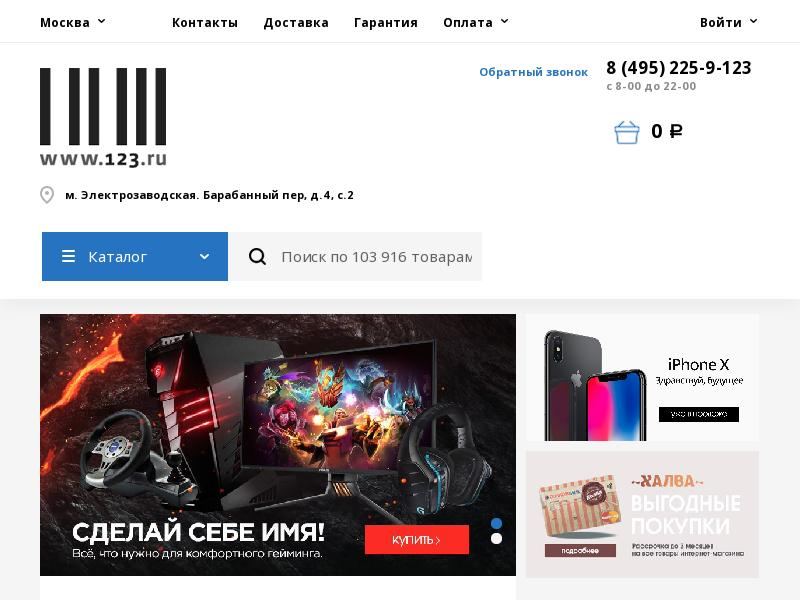 Скриншот интернет-магазина 123.ru