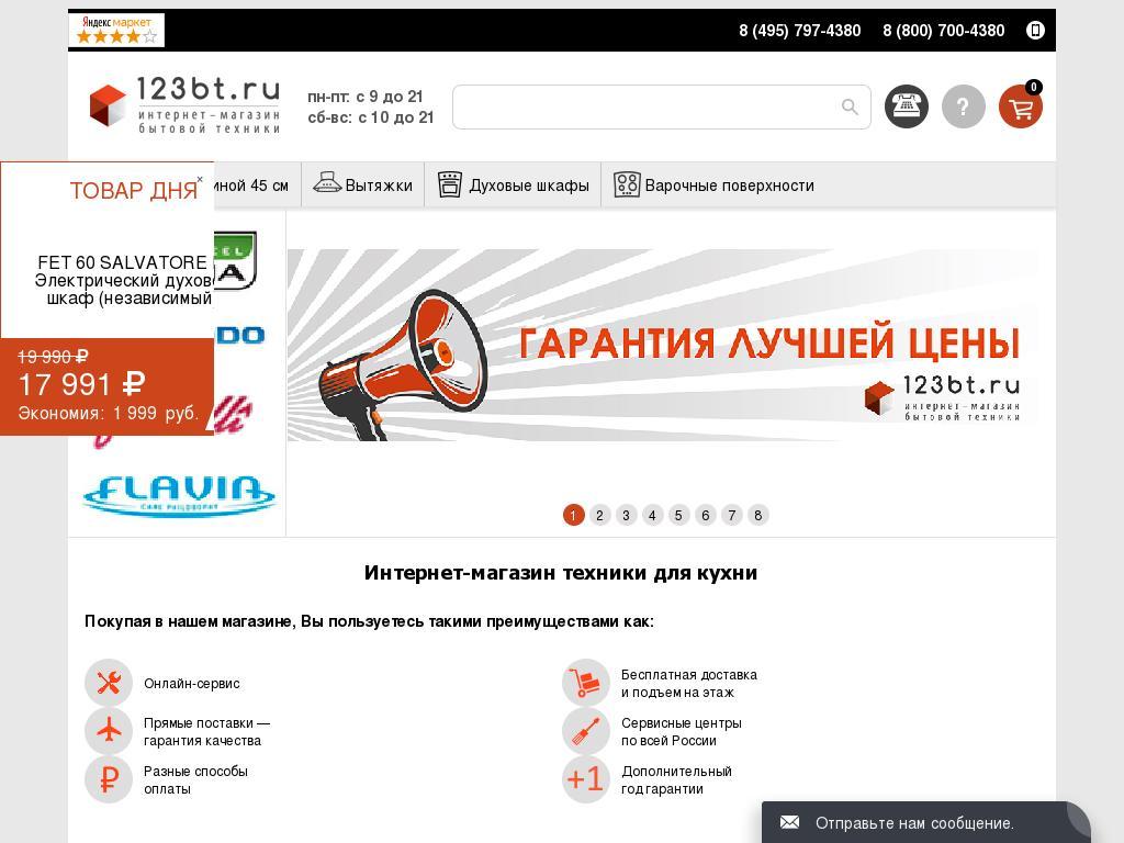 логотип 123bt.ru