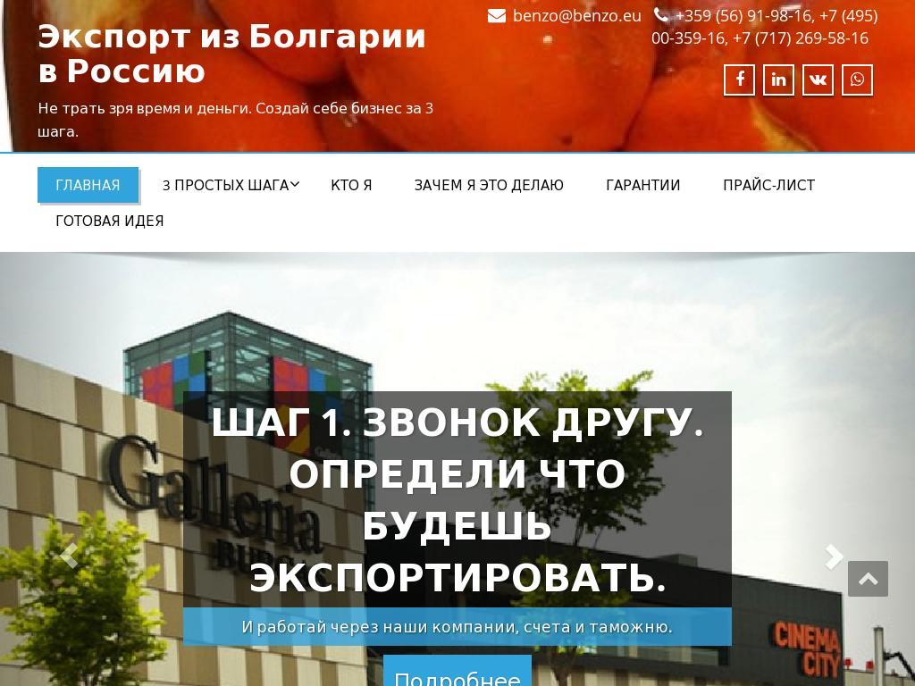 Скриншот интернет-магазина 16r.su
