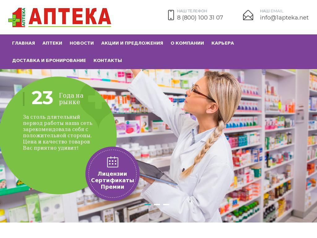 логотип 1apteka.net