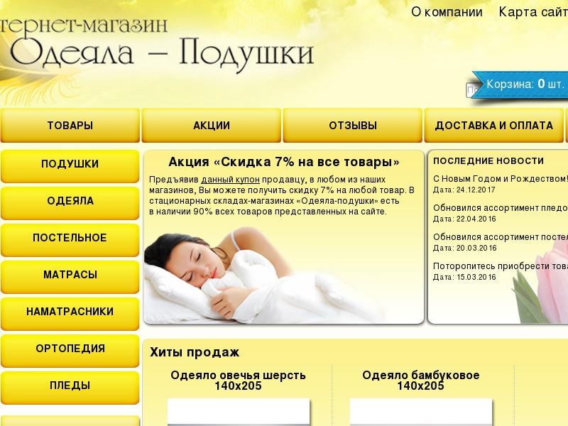 логотип 1son.ru