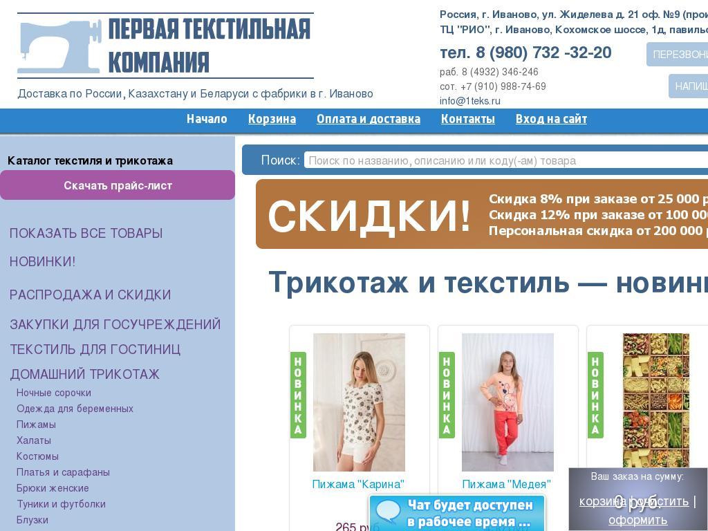логотип 1teks.ru