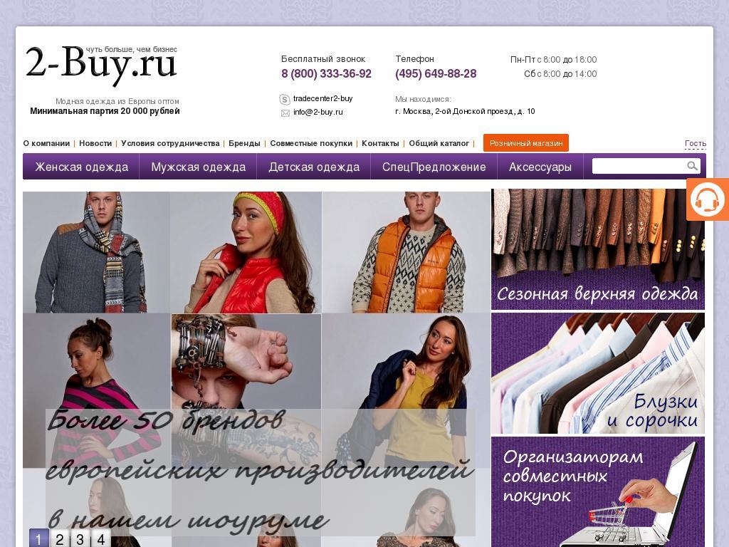логотип 2-buy.ru