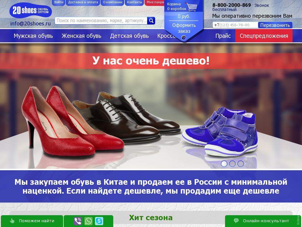 логотип 20shoes.ru