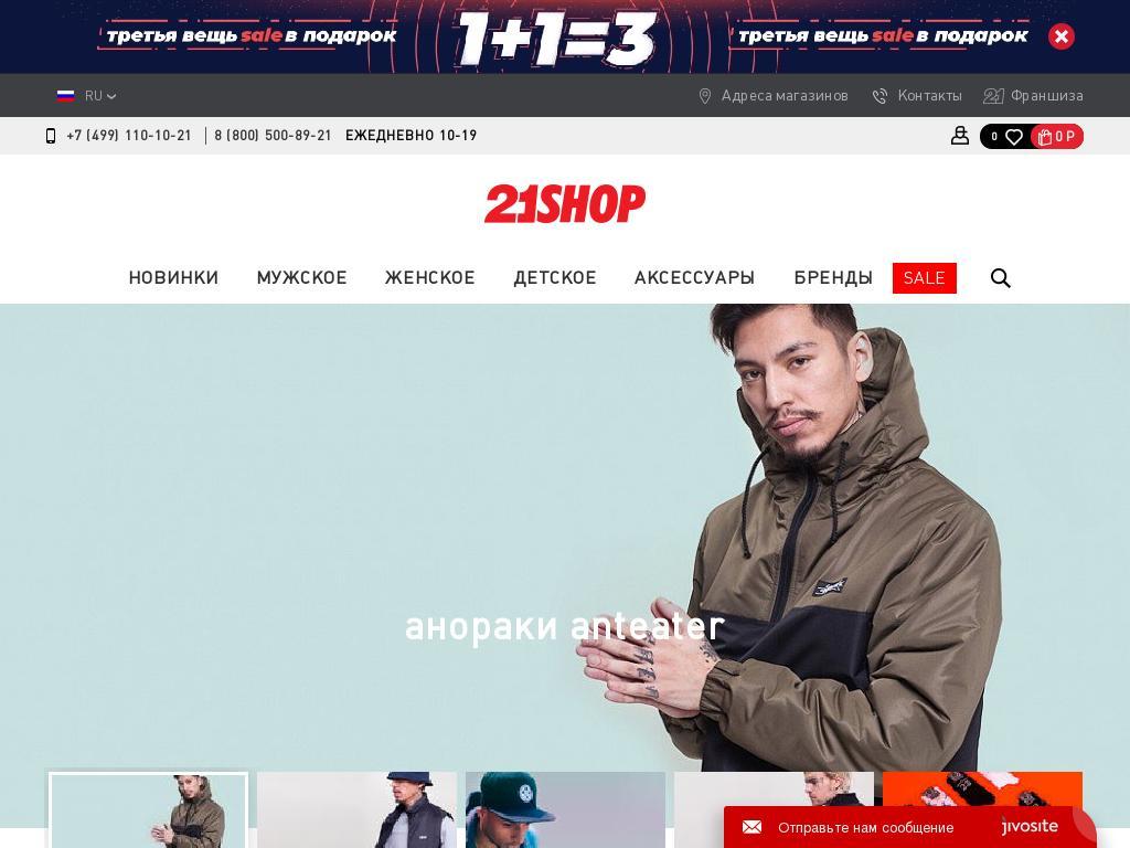 логотип 21-shop.ru