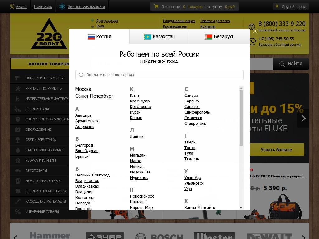 Скриншот интернет-магазина 220-volt.ru