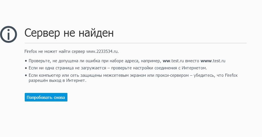 отзывы о 2233534.ru