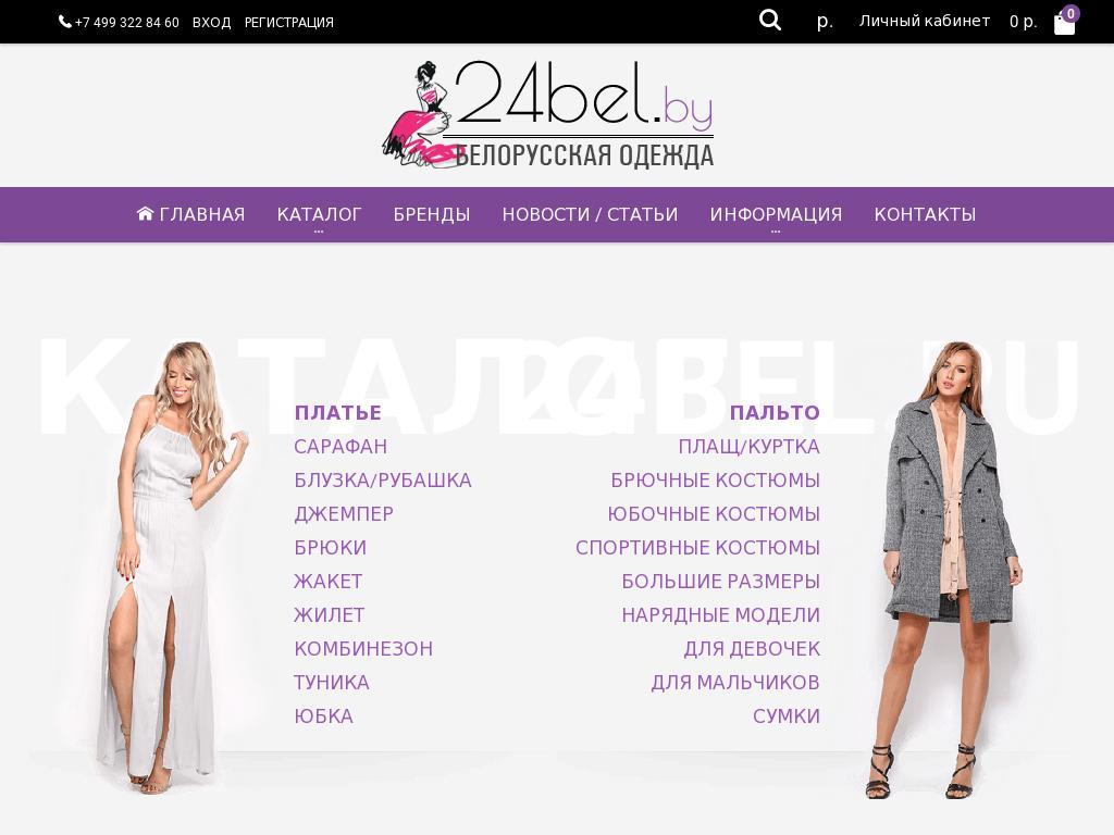 логотип 24bel.ru