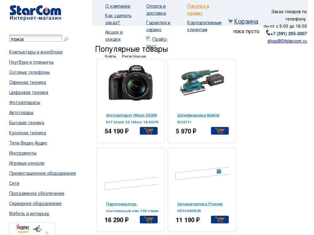 логотип 24starcom.ru