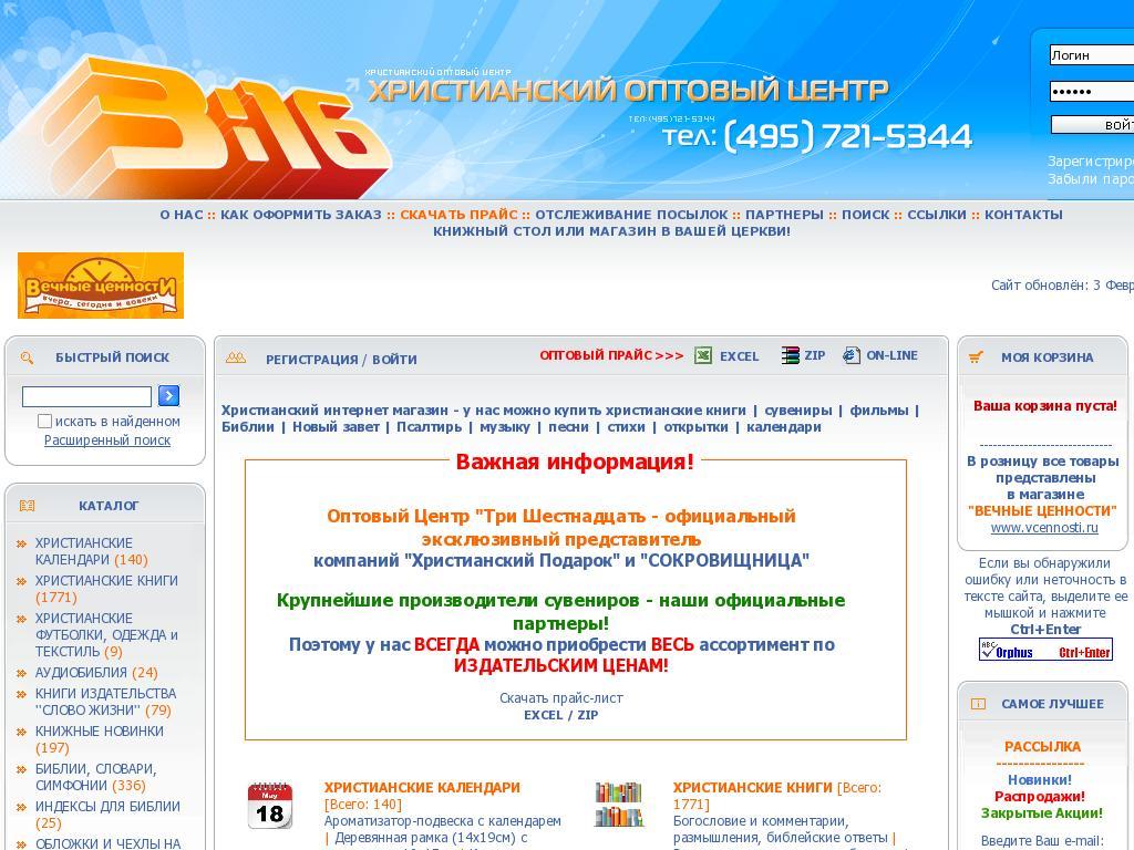 логотип 3-16.ru