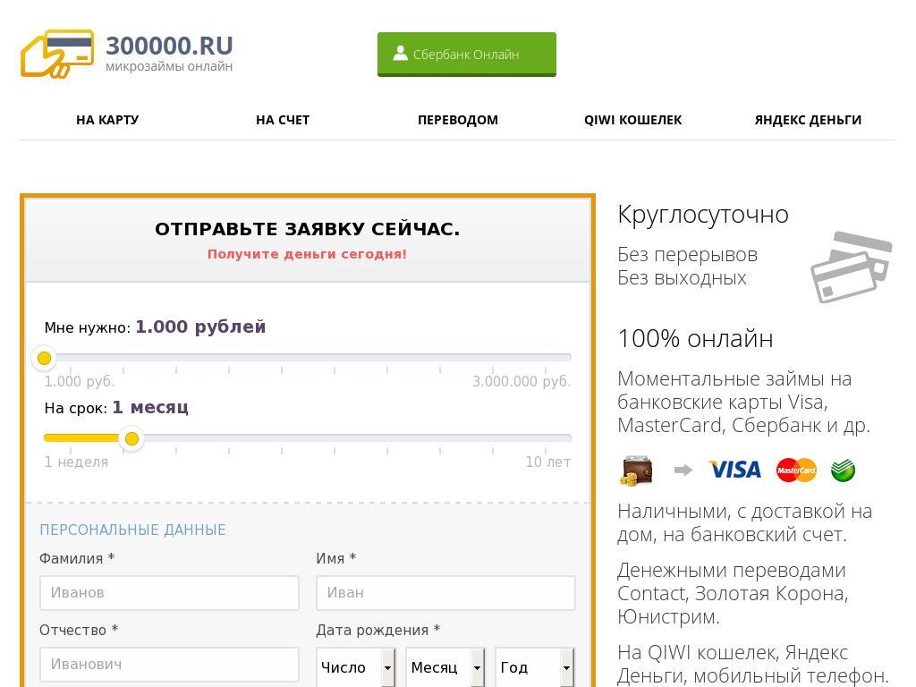 логотип 300000.ru