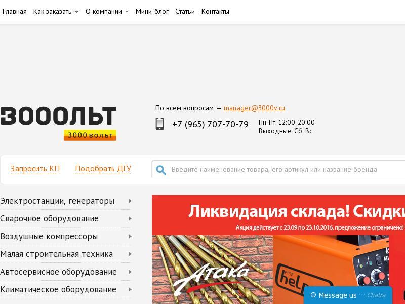 логотип 3000v.ru