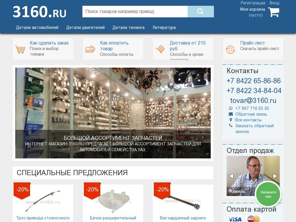 логотип 3160.ru