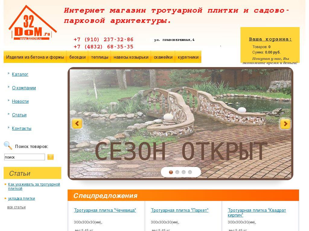 логотип 32dom.ru