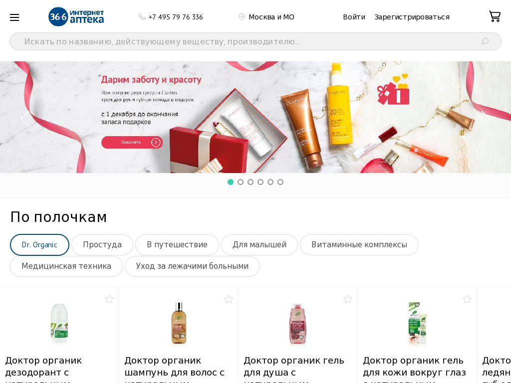 Скриншот интернет-магазина 366.ru