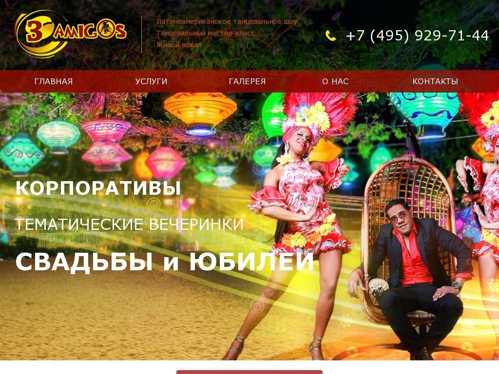 логотип 3amigos.ru