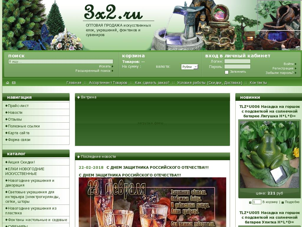 логотип 3x2.ru