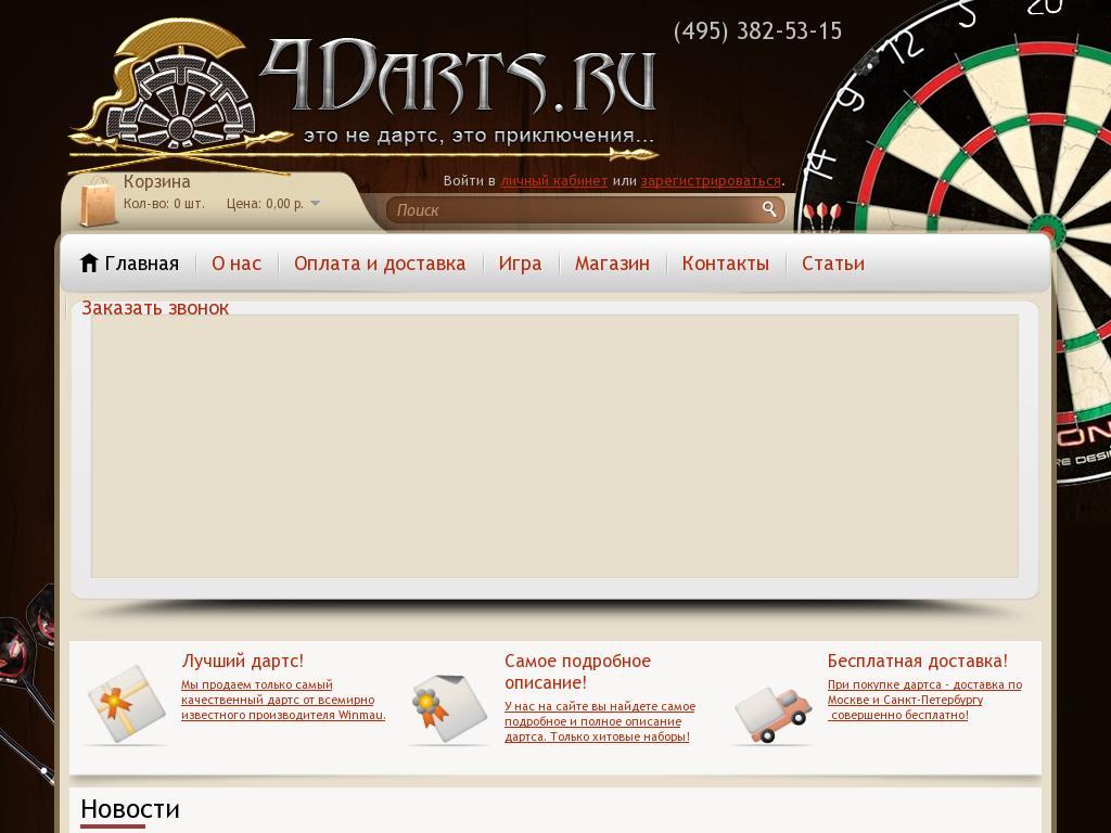 логотип 4darts.ru