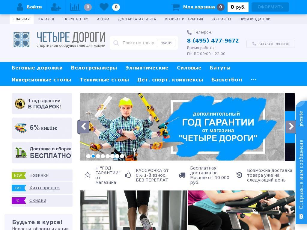 логотип 4dorogi.ru