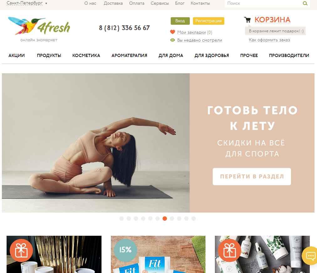 Скриншот интернет-магазина 4fresh.ru
