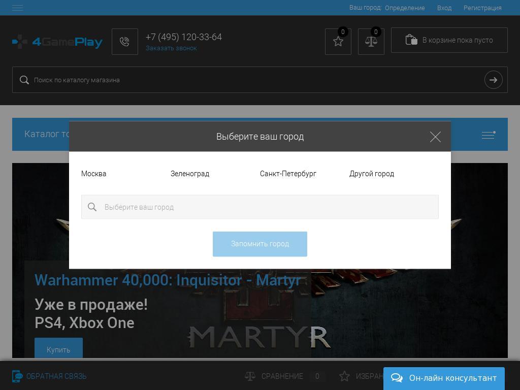 Скриншот интернет-магазина 4gameplay.ru