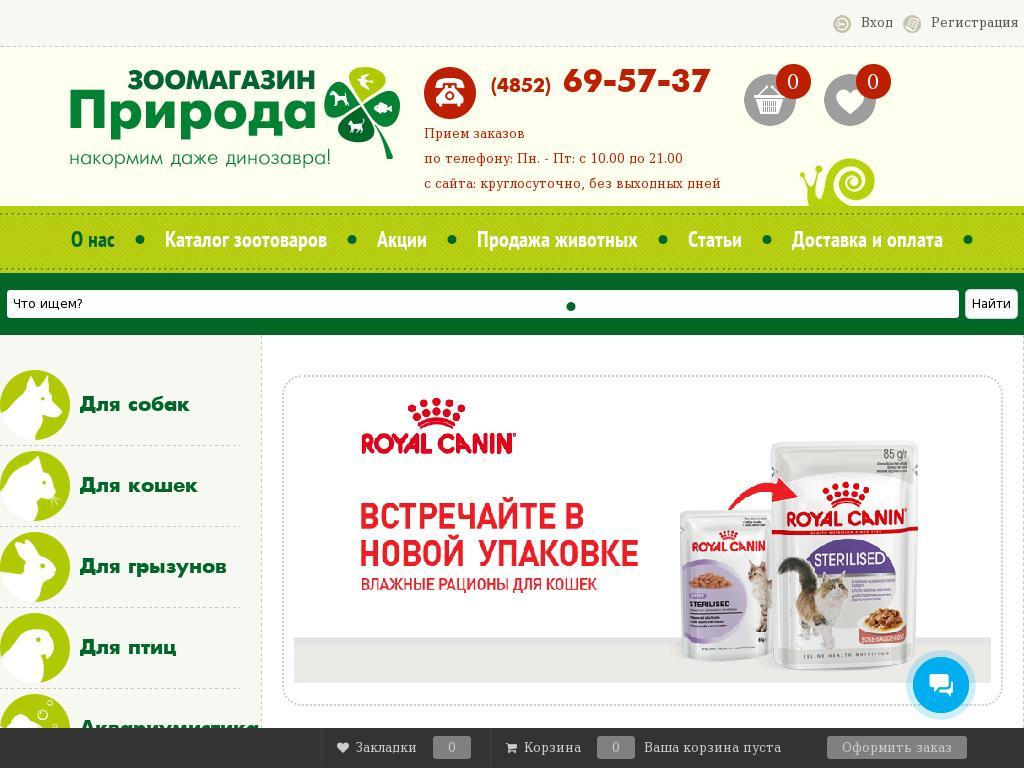 Скриншот интернет-магазина 4paws.ru