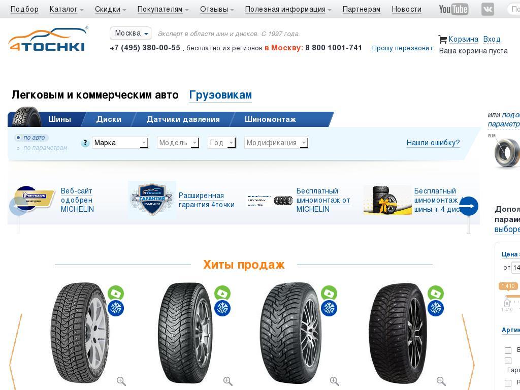 Скриншот интернет-магазина 4tochki.ru