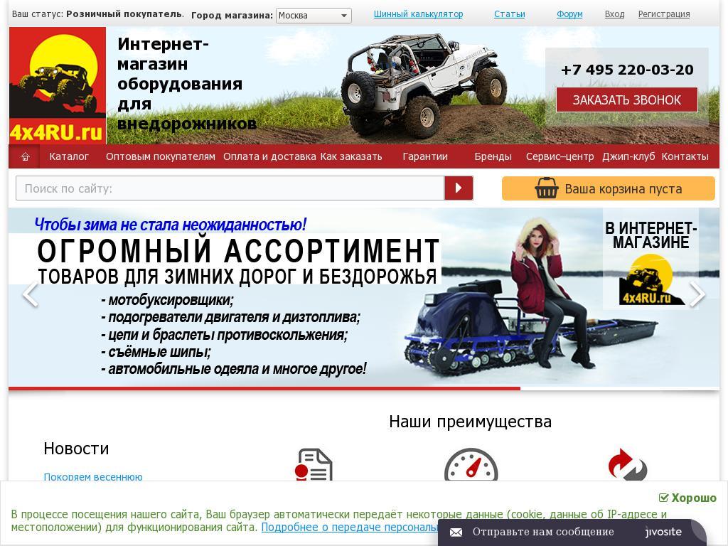 логотип 4x4ru.ru
