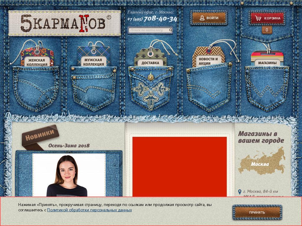 Скриншот интернет-магазина 5karmanov.ru