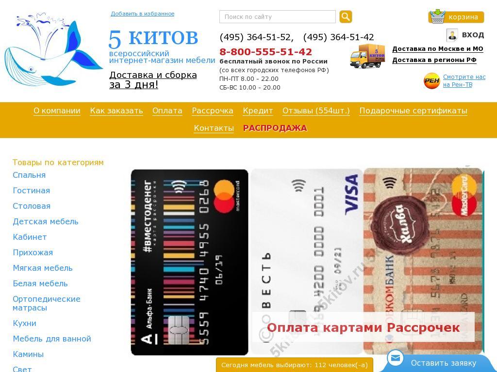 логотип 5kitov.ru