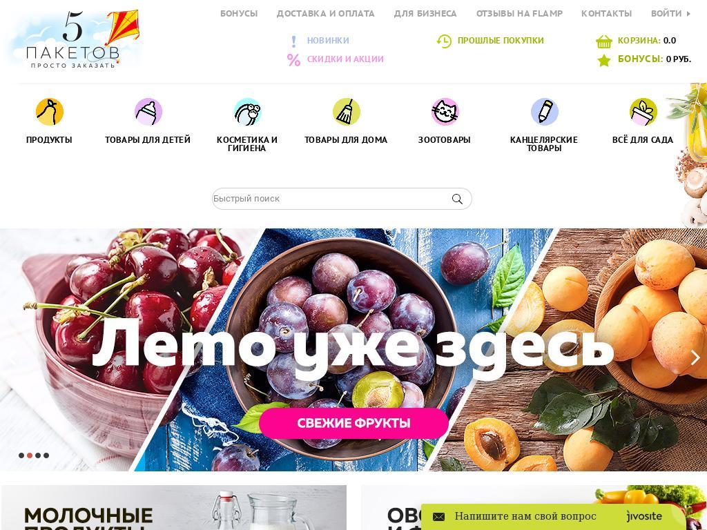 логотип 5paketov.ru