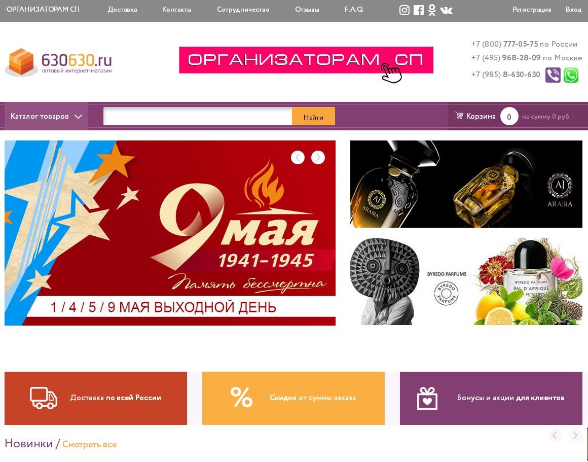 логотип 630630.ru