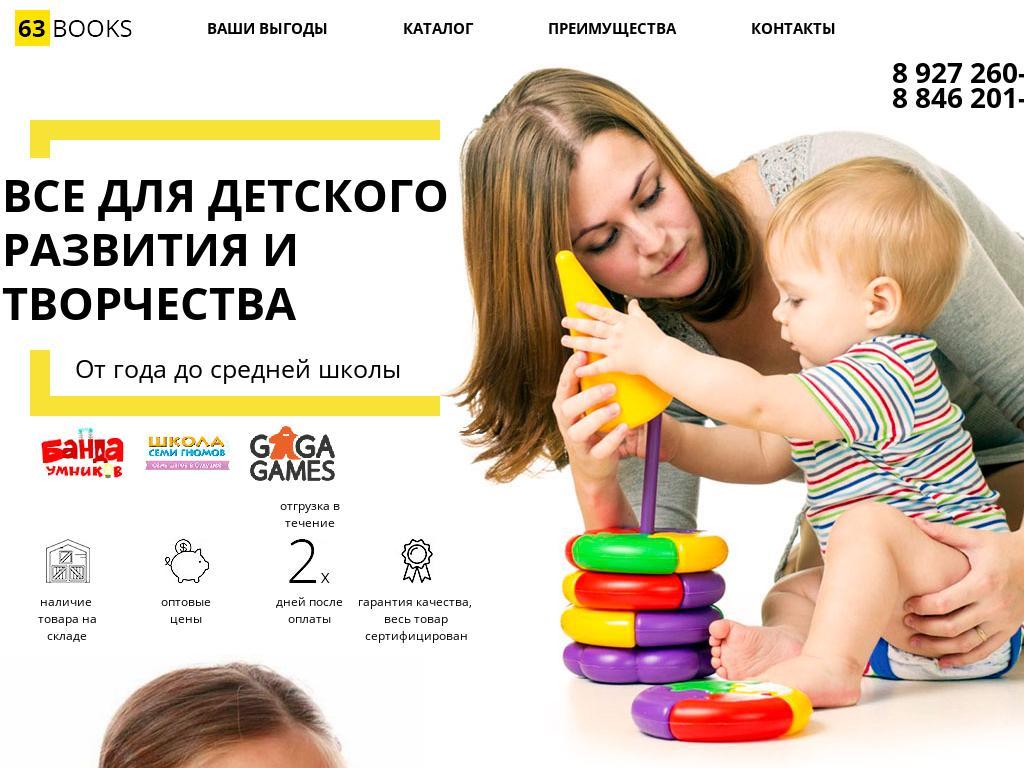 логотип 63books.ru