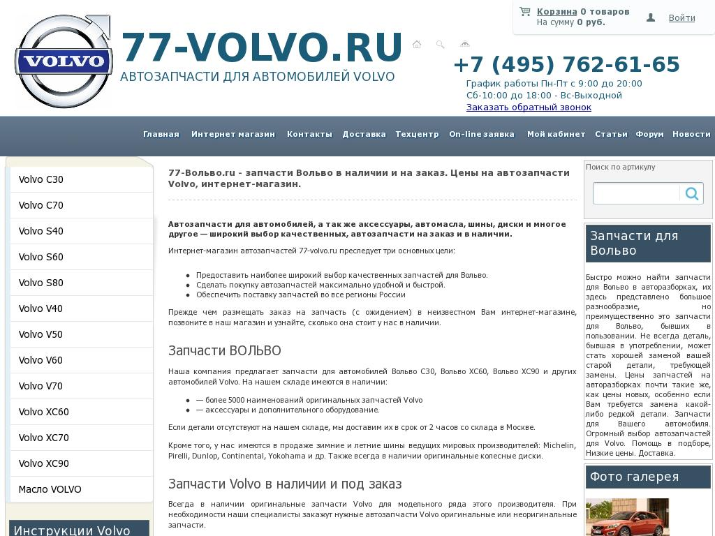 логотип 77-volvo.ru