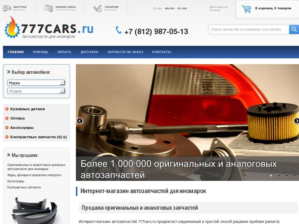 логотип 777cars.ru