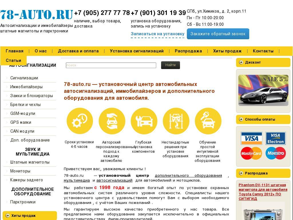 логотип 78-auto.ru