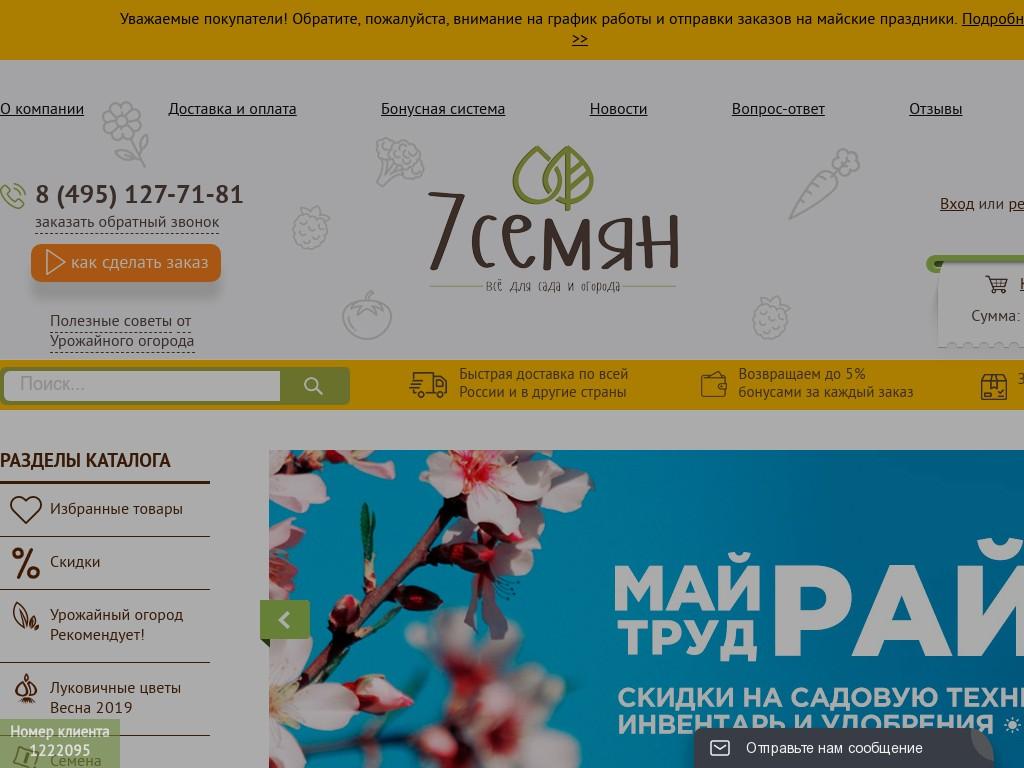 логотип 7semyan.ru