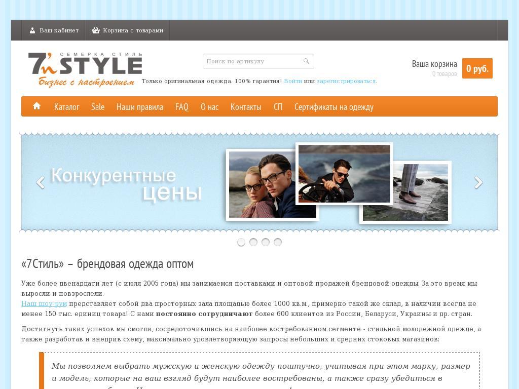 логотип 7style.ru