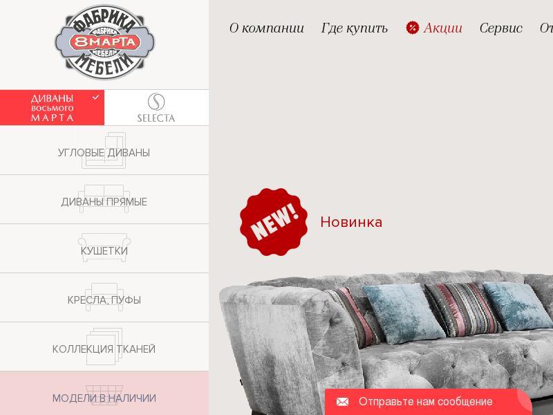 Скриншот интернет-магазина 8marta.ru