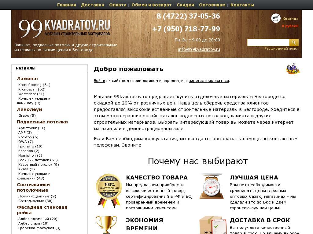 логотип 99kvadratov.ru