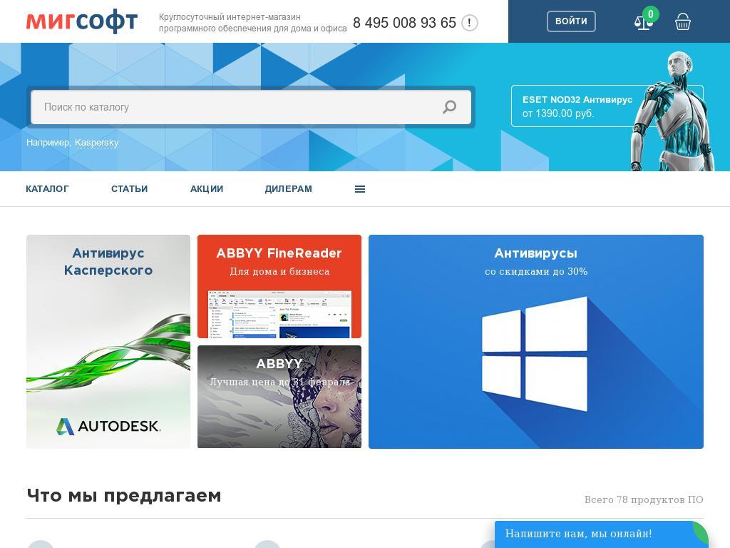 логотип MigSoft.ru