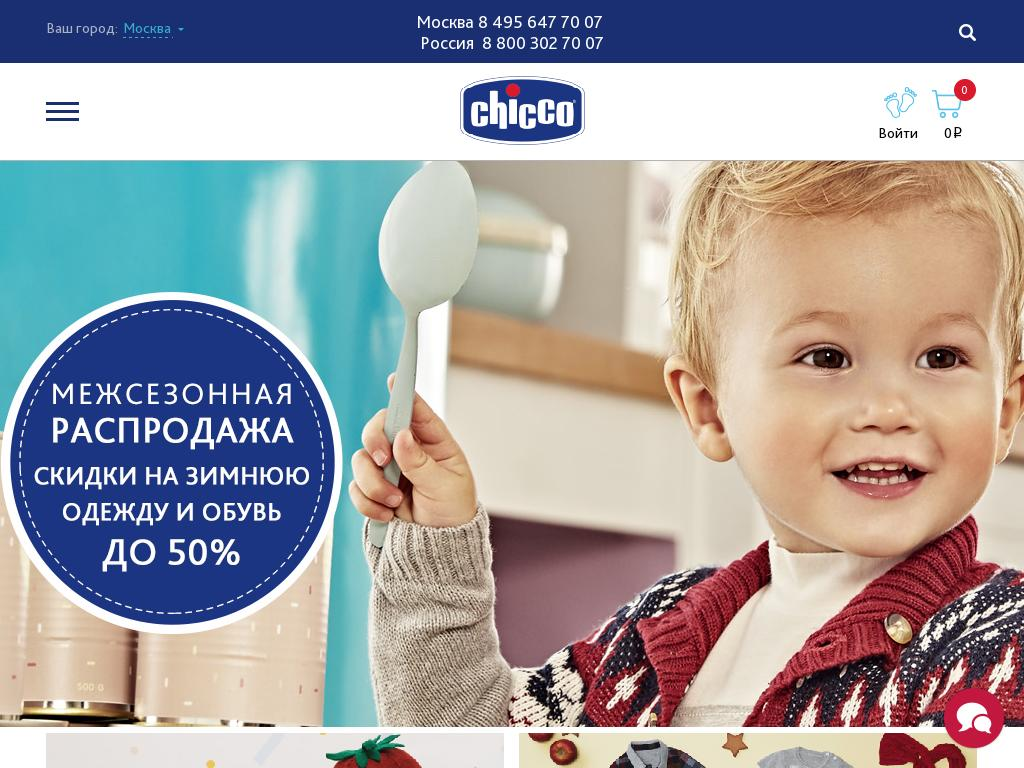 логотип Shop.chicco.ru