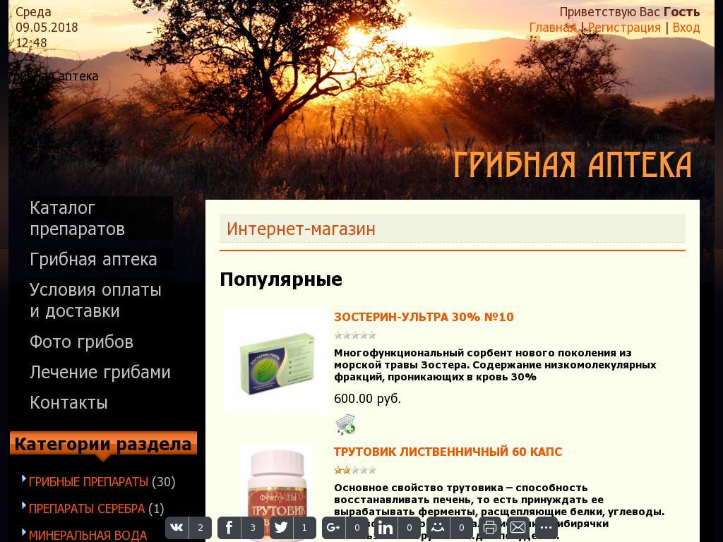 Скриншот интернет-магазина Trutovik.ucoz.ru