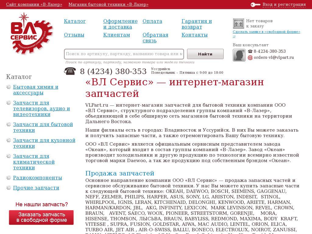 логотип Vlpart.ru