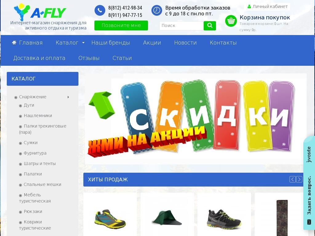 логотип a-fly.ru
