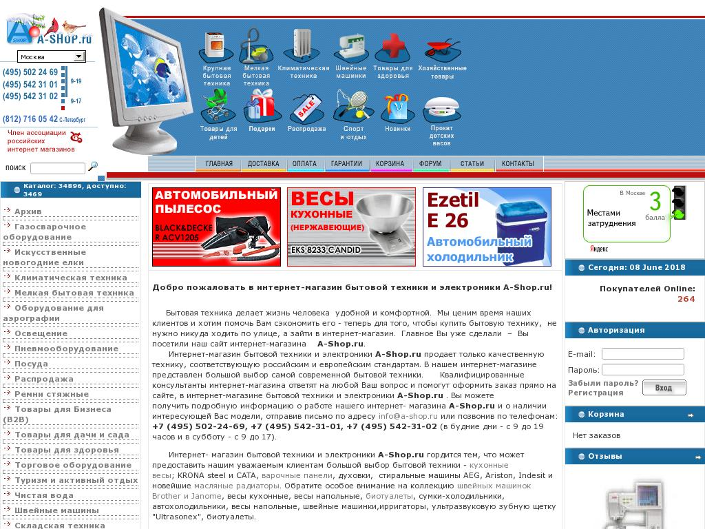 логотип a-shop.ru