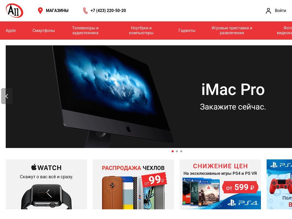 Скриншот интернет-магазина a11.ru