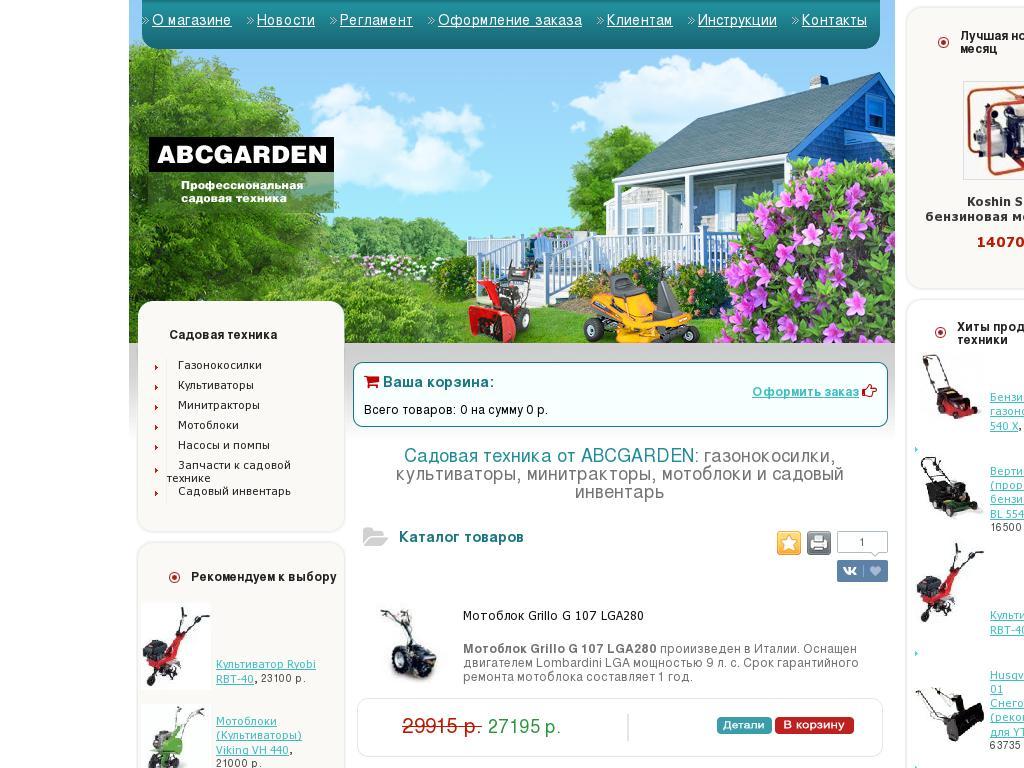 логотип abcgarden.ru