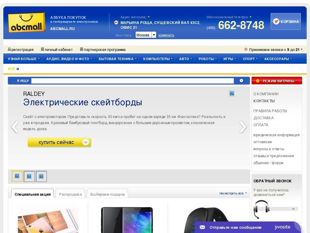 логотип abcmall.ru