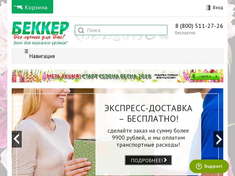 Скриншот интернет-магазина abekker.ru